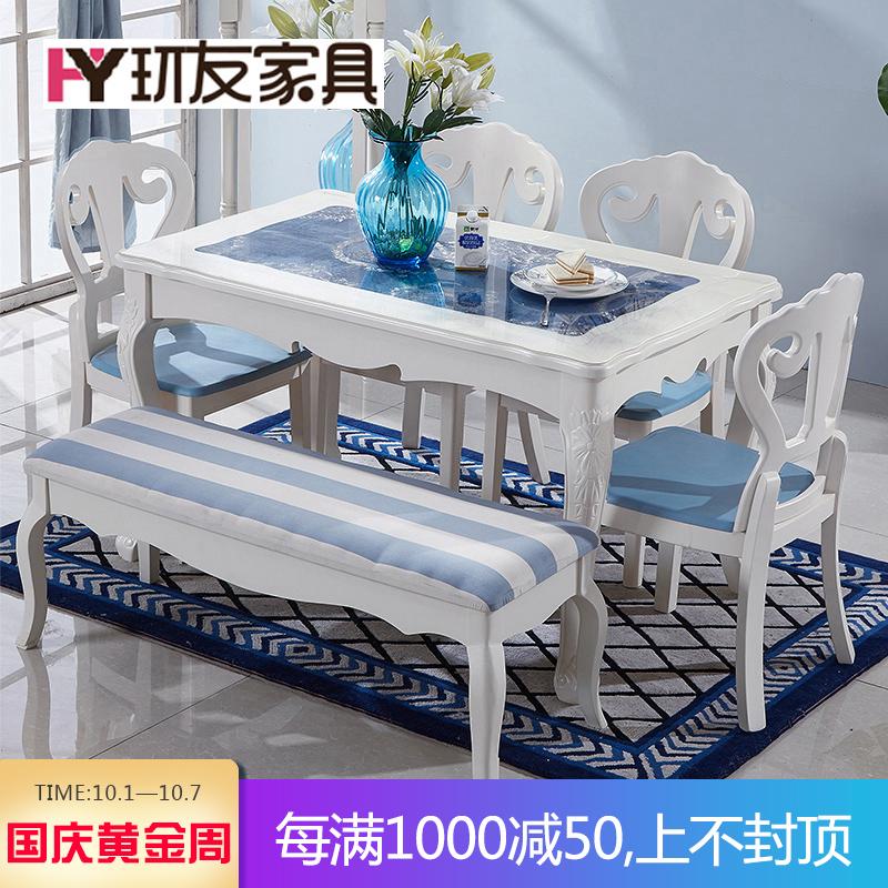 地中海餐桌椅組合現代簡約小戶型歐式實木家用玻璃飯桌子北歐風格