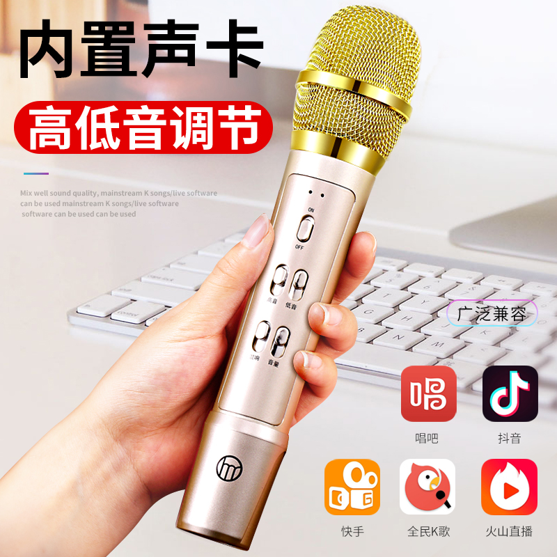 Good shepherd KV national k song mobile phone microphone Apple Andrews  universal recording equipment microphone with sound card singing artifact  full