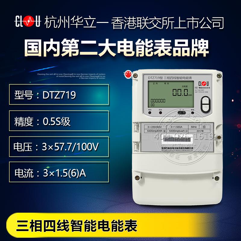 USD 211.07] Shenzhen branch Lu DTZ719 three-phase four-wire smart ...