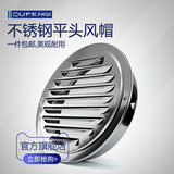 Oufenqi stainless steel hood outer wall air outlet range hood exhaust pipe windshield flat mouth flat head outdoor exhaust