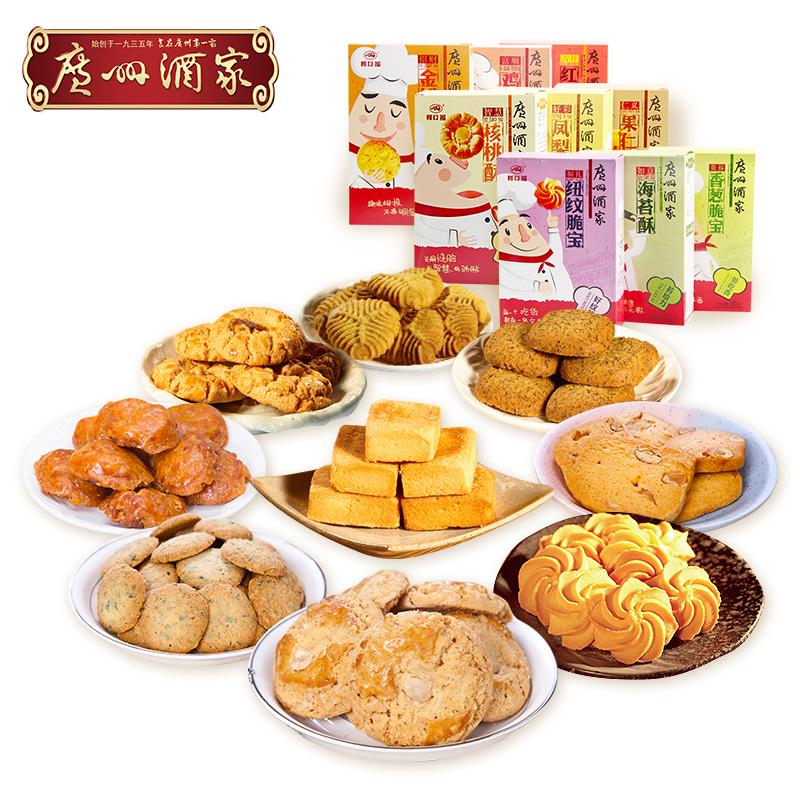 食在广州第一家,100gx3盒 广州酒家 鸡仔饼红茶酥凤梨酥广式糕点组合