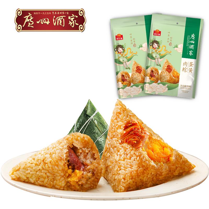 早茶老牌:广州酒家蛋黄肉粽 4 枚 12.9 元冲量(立减 15 元)