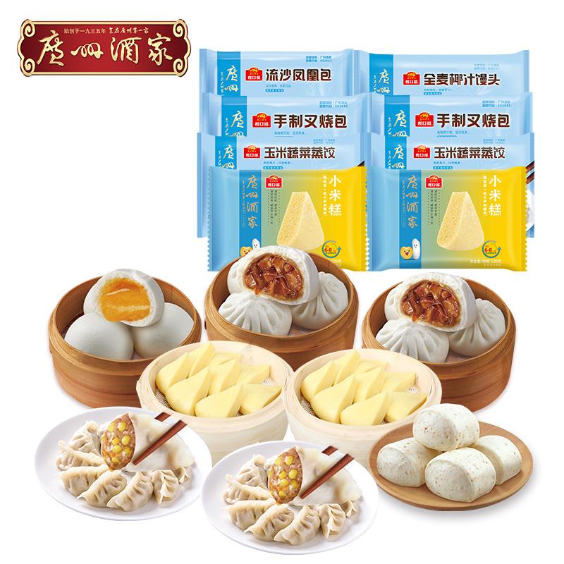 广州酒家广式点心套餐叉烧包子流沙包烧麦蒸饺早餐食品速食半成品