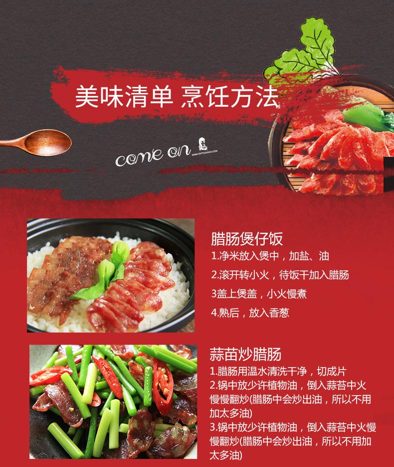 广州酒家 7分瘦 广式福满腊肠 475g 图11