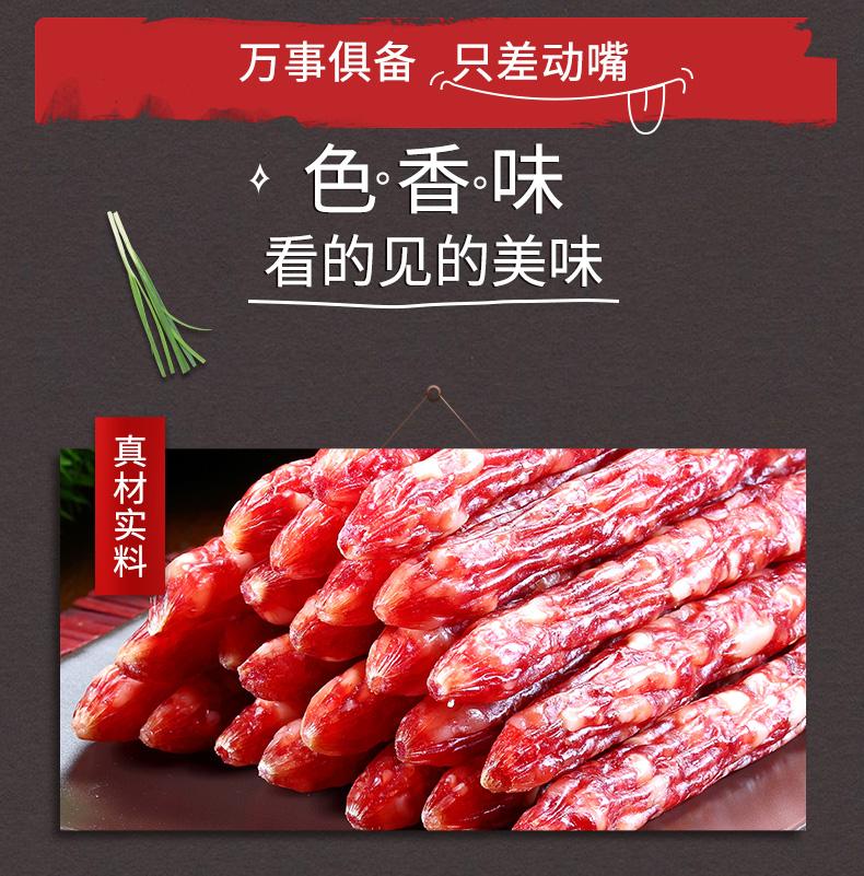 广州酒家 7分瘦 广式福满腊肠 475g 图8