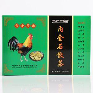 鸡内金粉溶化茶金钱草茶石清茶3送1盒5盒送2