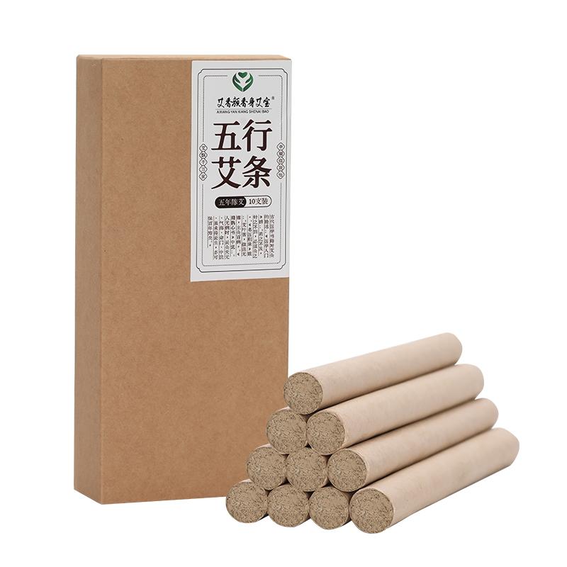 【艾香颜】石磨绒手工艾灸艾条5条
