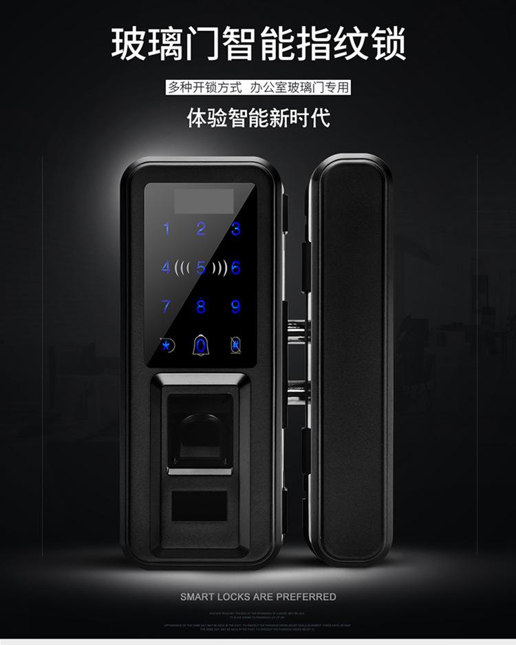 办公室指纹锁玻璃门电子密码刷卡门禁免开孔免布线指纹门禁一体机