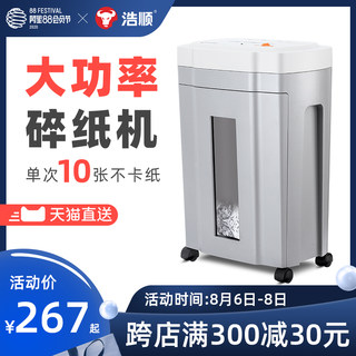 Haoshun paper shredder office consumer and commercial small granular automatic mute high-power suizi card electric mini shredder business equipment file a4 waste paper shredder artifact