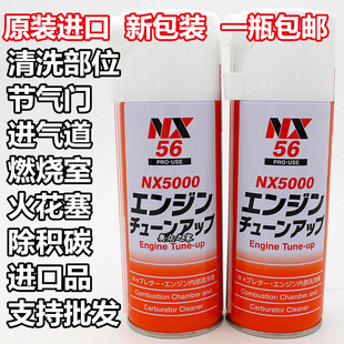 Free removal of imported NX5000 automobile throttle cleaning agent