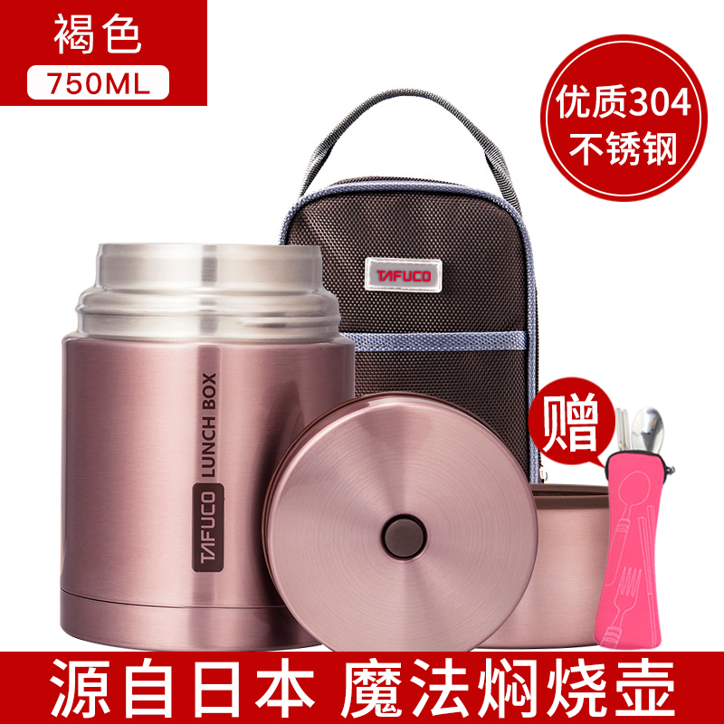 High quality stainless steel T2004 brown 750ML+ bag + tableware