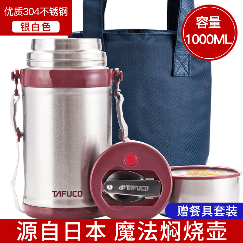 High quality stainless steel T2050 stainless steel color 1000ml + bag + tableware