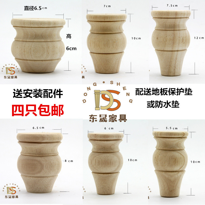 Solid Wood Sofa Legs Wooden Cabinet Feet Furniture Tv