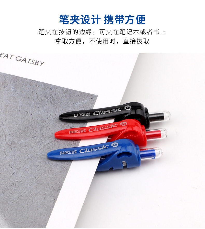 宝克A35/D35按动中性笔12支装0.5签字笔