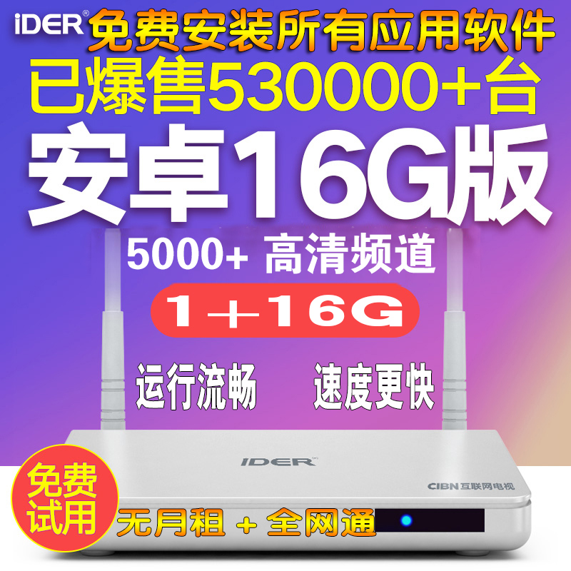 YI DIAN S1 (NEW HIGH WITH) ANDROID SYSTEM 1+16G TO VIP MEMBERS