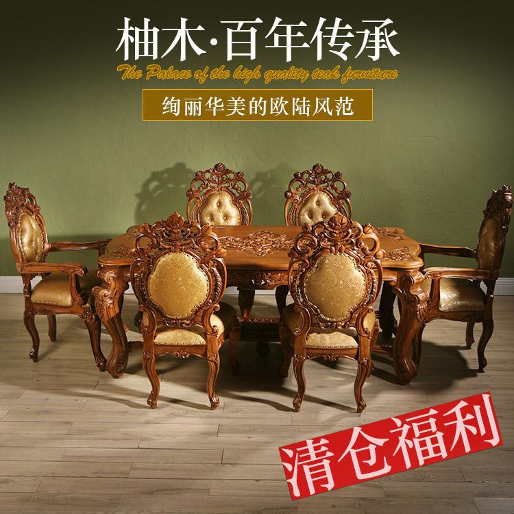 雕花家具柚木别墅欧式奢华柚木餐桌椅进口全实木组合一桌六椅