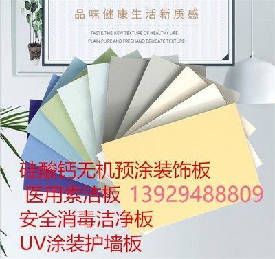 Factory direct inorganic pre-coating Califinal medical cleanboard ice fire board Code silicate plate