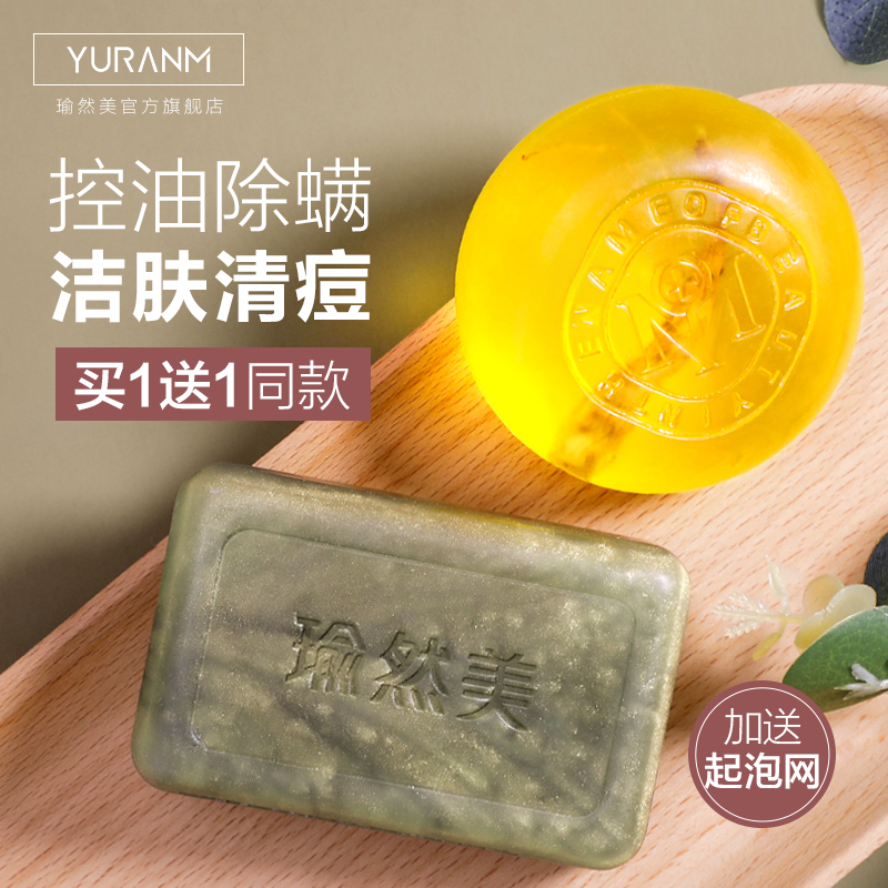Yogan uins bitter ginseng removes the soap female wash face control oil male sulfur face deworming cleansing soap hand-made