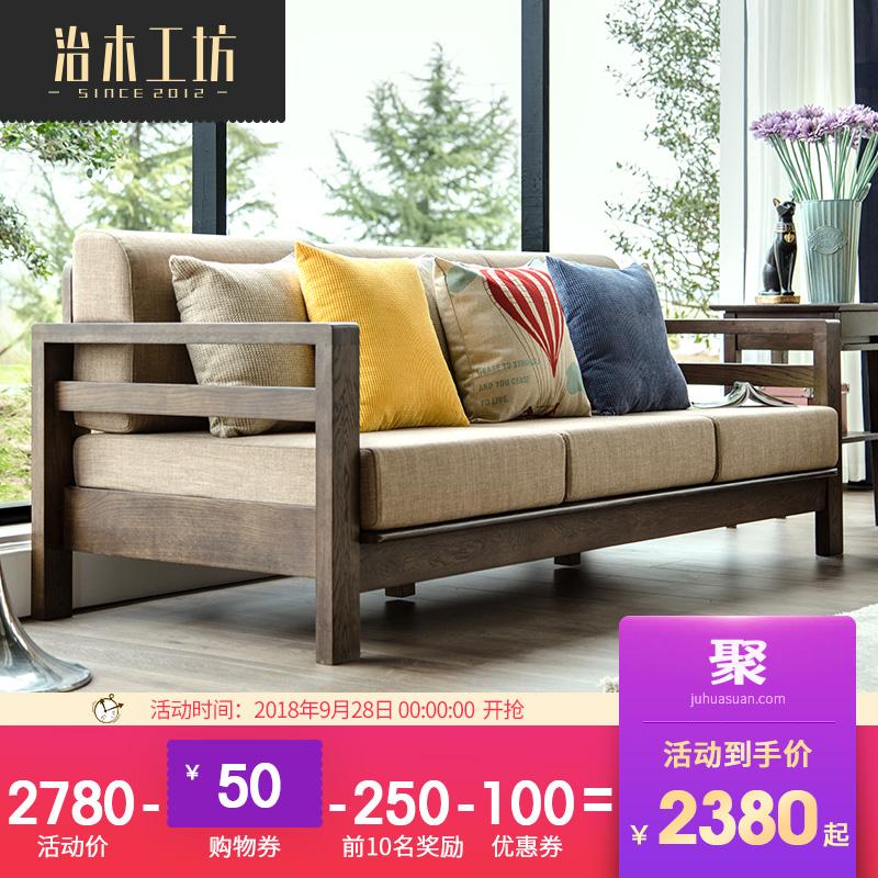 純實木沙發白橡木轉角沙發三人位布藝可拆洗沙發組合客廳簡約家具