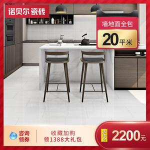 预售 诺贝尔伊丽莎白20㎡厨卫套餐釉面砖墙砖瓷片防滑地板砖瓷砖