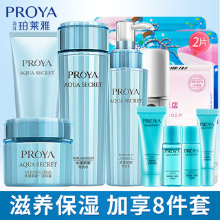 Pereya skin care set women's water moisturizing moisturizing oil water milk cosmetics official flagship store genuine full suite of men