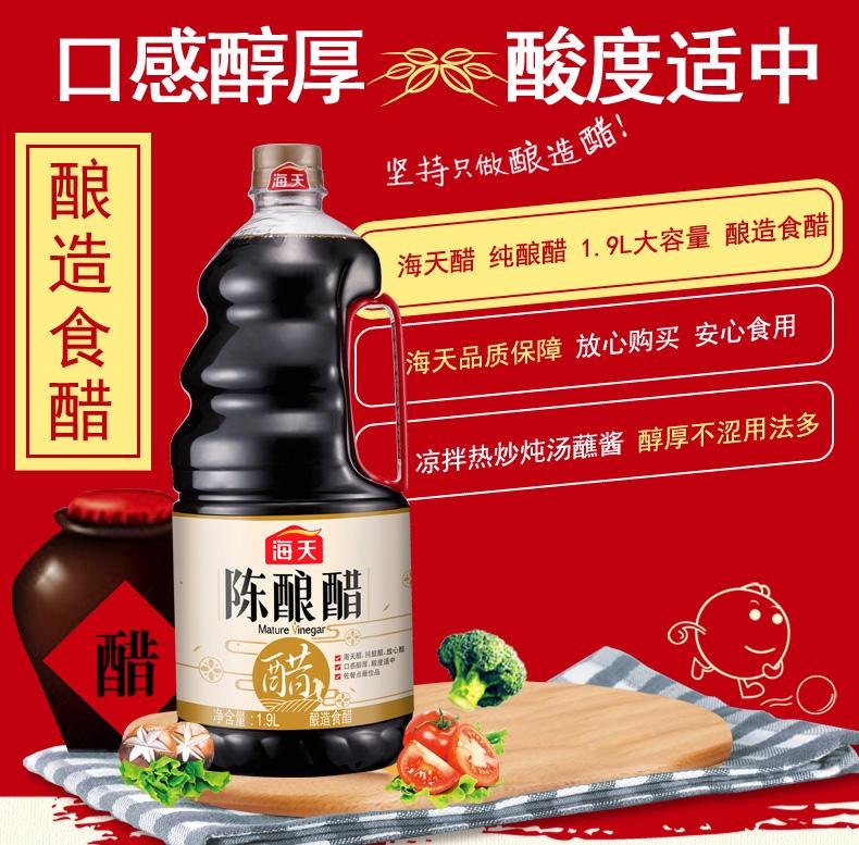 海天 陈酿醋 1.9L 天猫优惠券折后¥10.9包邮(¥15.9-5)