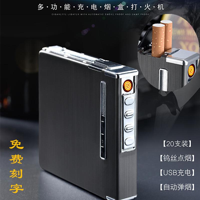 创意自动弹个性带usb充电打火机20支烟盒老公便携送超薄一体定制