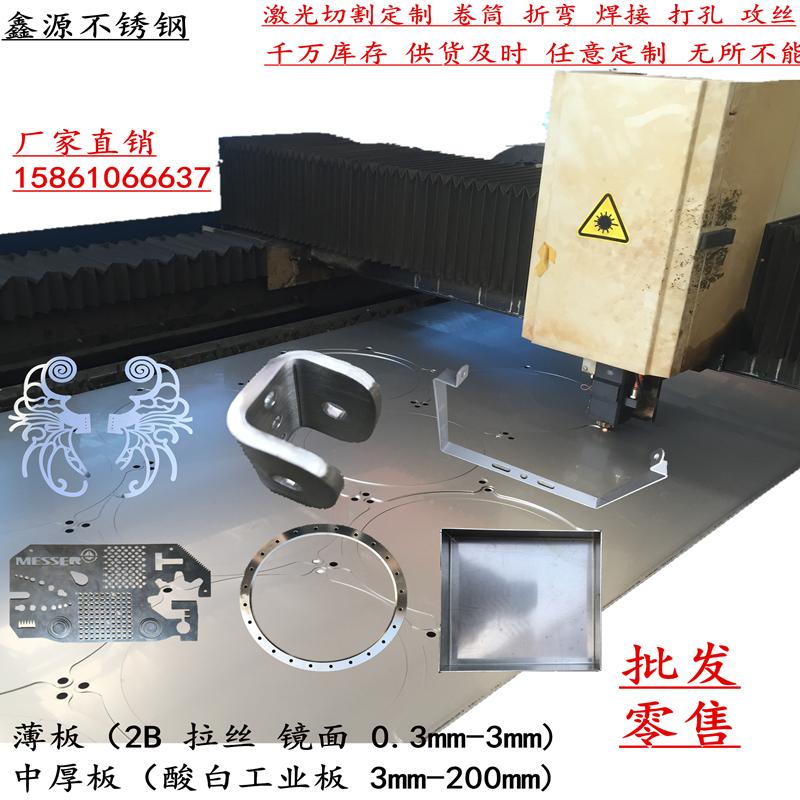 Нержавеющая сталь 304 / 316L панель Нержавеющая сталь 201 / 310S панель Лазерная резка