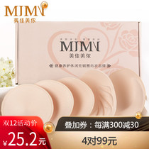 Mei-Jiamei underwear cup pad thin sponge pad wrapped chest pad breathable