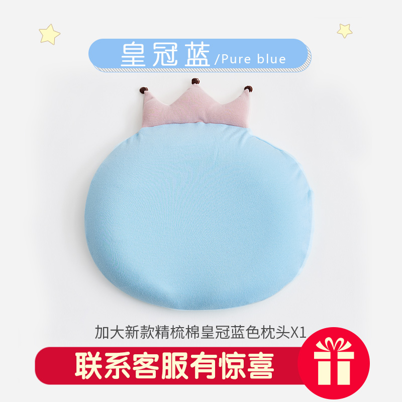 Increase the new crown (light blue) + send wash pillowcase