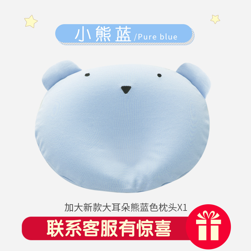 Increase the new big bear (light blue) + send wash pillowcase