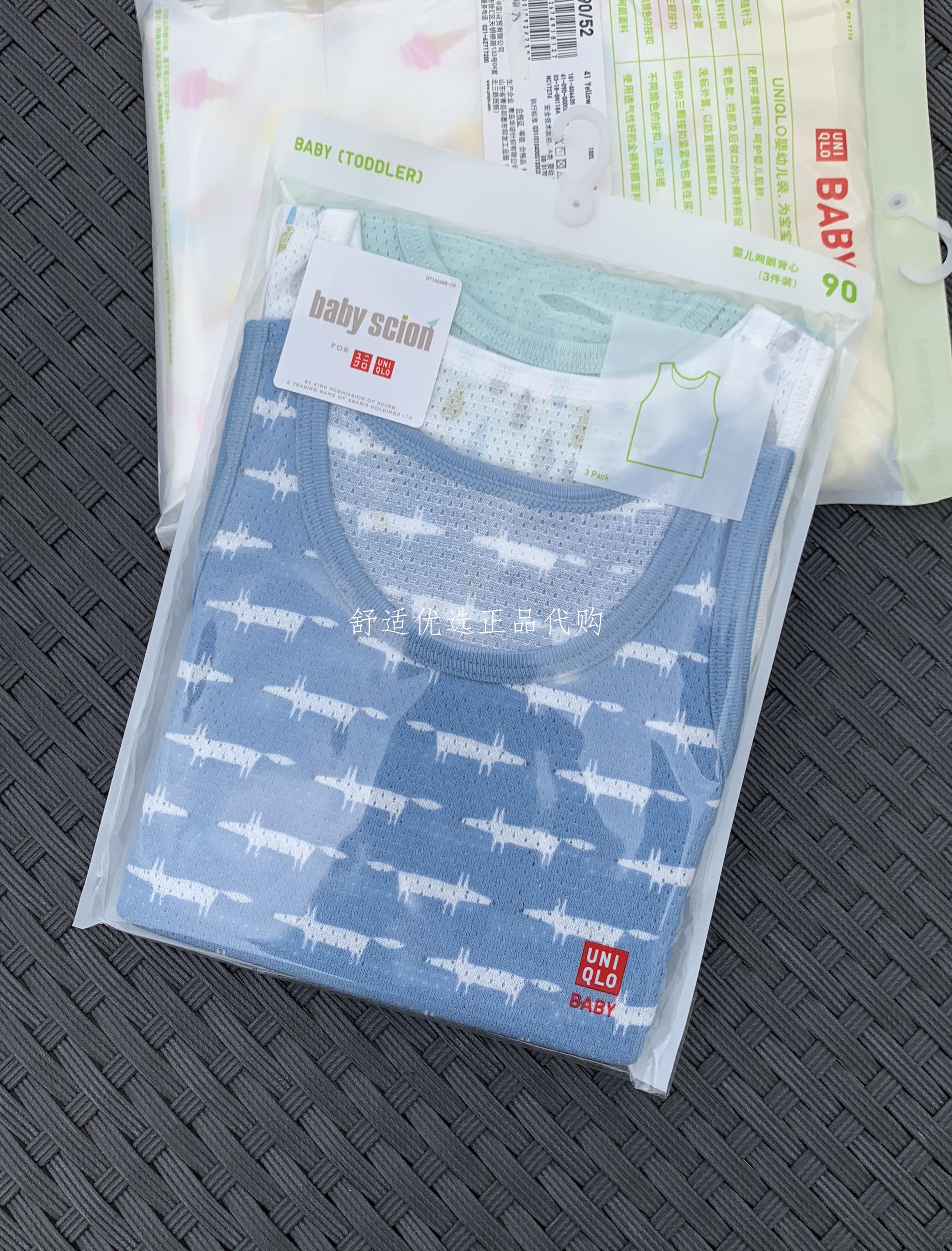 f75284a01 USD 14.03] Uniqlo baby mesh vest 3 pieces counter genuine ...