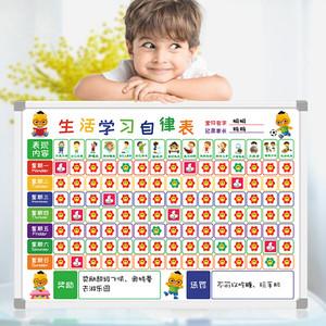 晨光儿童成长自律打卡表计划表