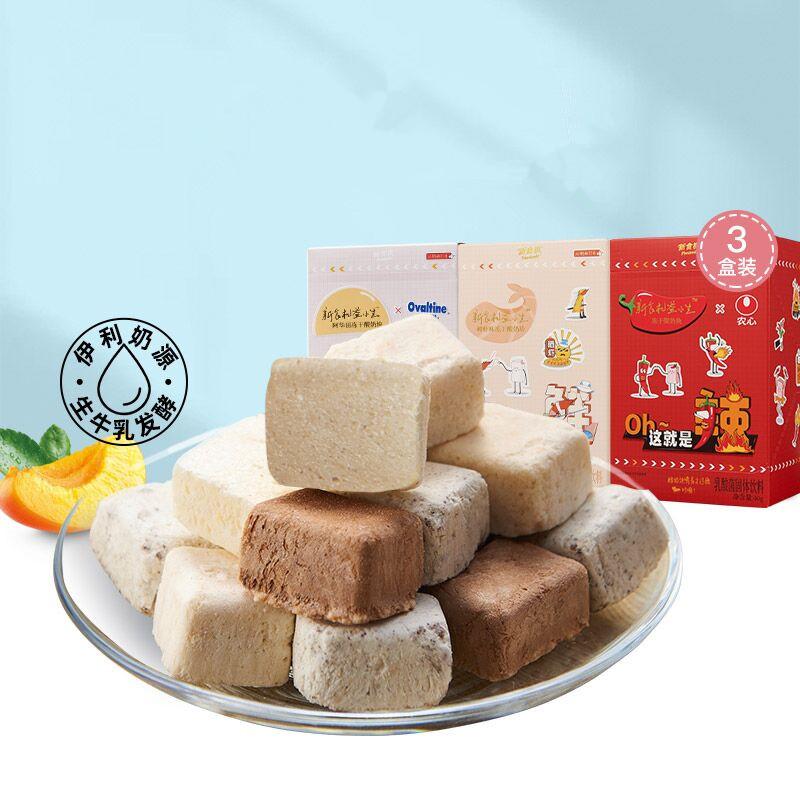 伊利新食机冻干酸�奶块3盒果粒干吃疙瘩办公室网红零食休闲�小吃