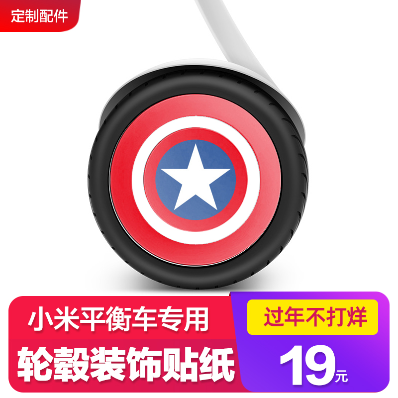 Xiaomi No. nineth Balance car sticker 9th car sticker wheel Decoration sticker Graffiti Accessories Customization