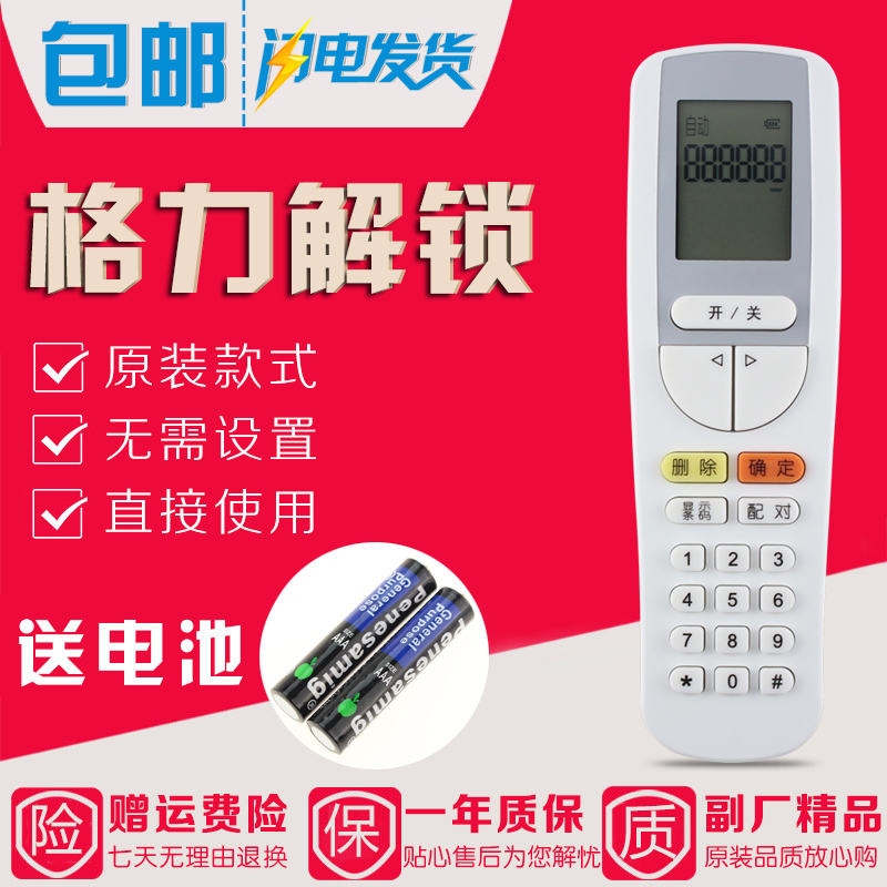 Original Gree air conditioning boot unlock decryption decoding remote  control ysaaofb 30510143 YSAA0FB