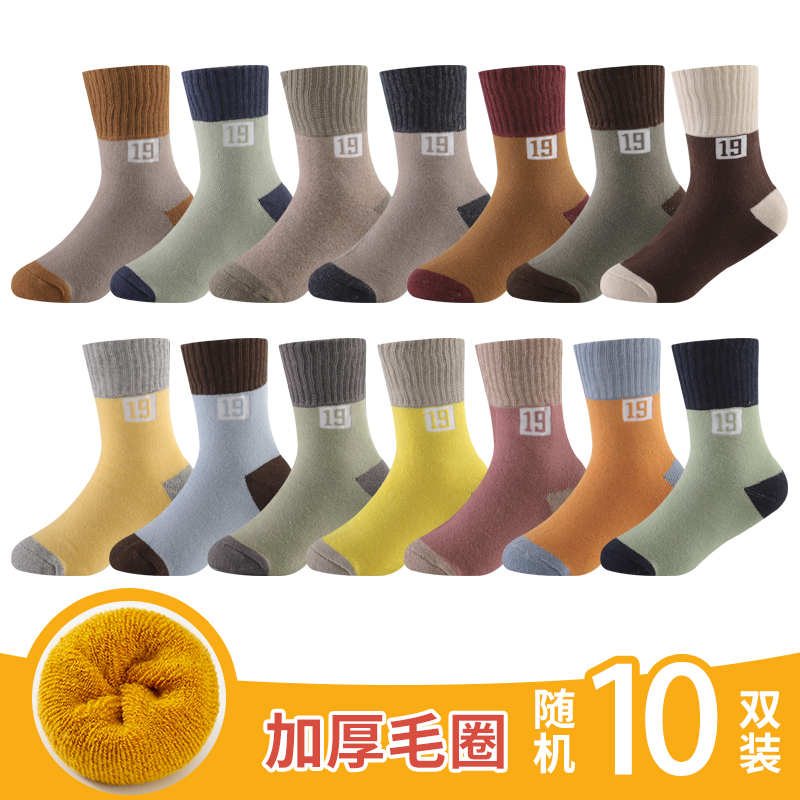Autumn And Winter Models Number 19 Random Colors [total 10 Pairs]