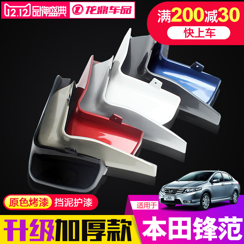 2017 new Guangzhou Honda accord Gerui modified special 2012 classic fender style auto parts