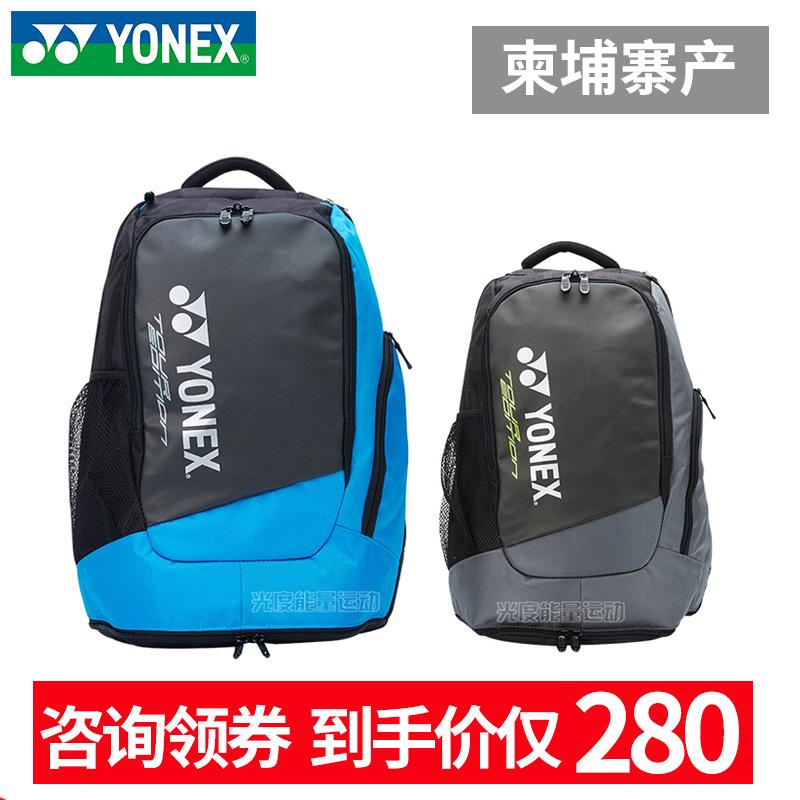 尤尼克斯羽毛球包yy双肩包男背包网球包yonex拍包女单肩包Bag9812