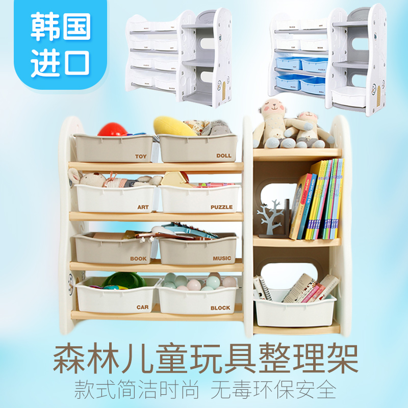 South Korea Imported Spot Ifam Forest Childrens Toys Finishing Shelf Locker Bookshelf Baby Storage New Constitution