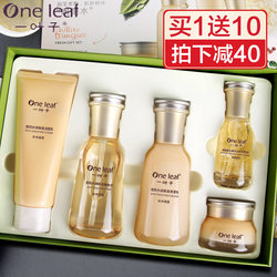 One leaf skin care product moisturizing set genuine water emulsion flagship store official website leaf female student party sensitive muscle