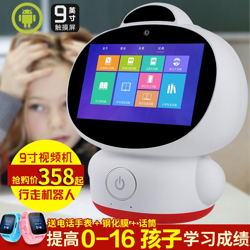 9寸智能机器人早教机对话玩具0-3-6-10周岁宝宝幼儿童wifi学习机