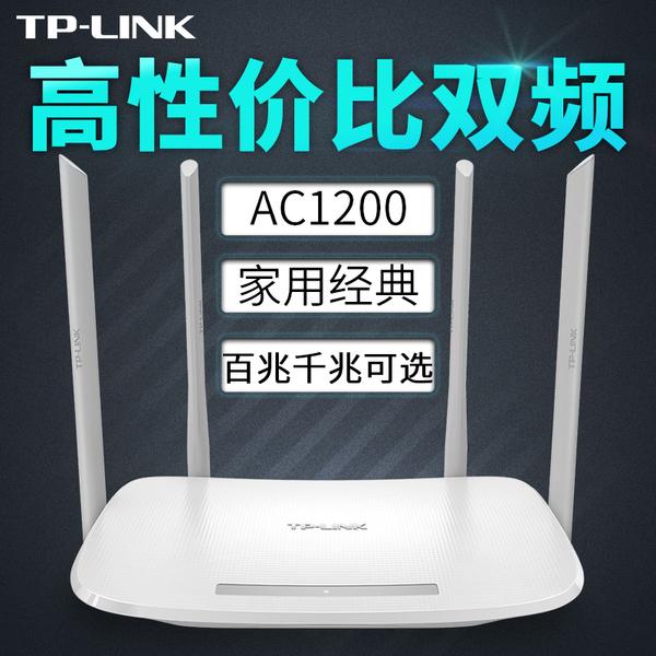 TP-LINK 千兆无线路由器WDR5620光纤双频wifi