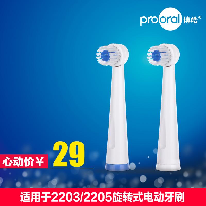 Prooral/ богатые белый электрический зубная щетка глава 2915 подходит для богатые белый электрический зубная щетка 2205