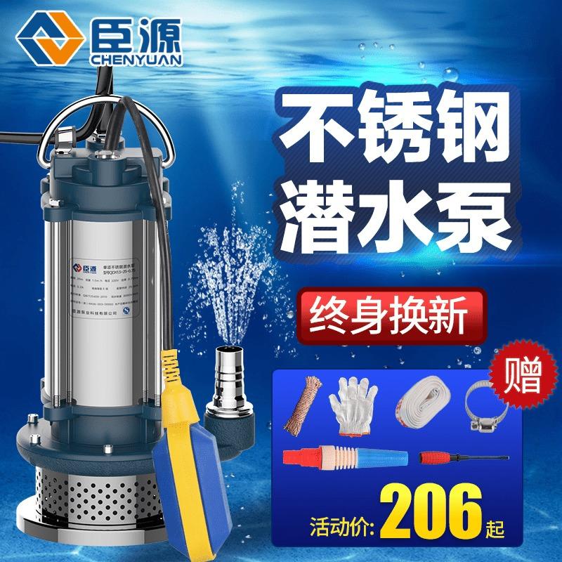 臣源220V不锈钢潜水泵自动带浮球 农用排污泵 家用抽水泵农田灌溉