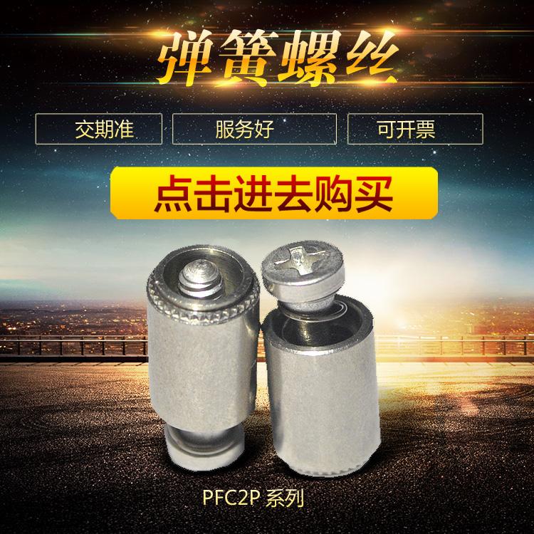 Винты из нержавеющей стали высокая Винтовой пружинный винт PFC2P-M3 / M4 / M5 / M6