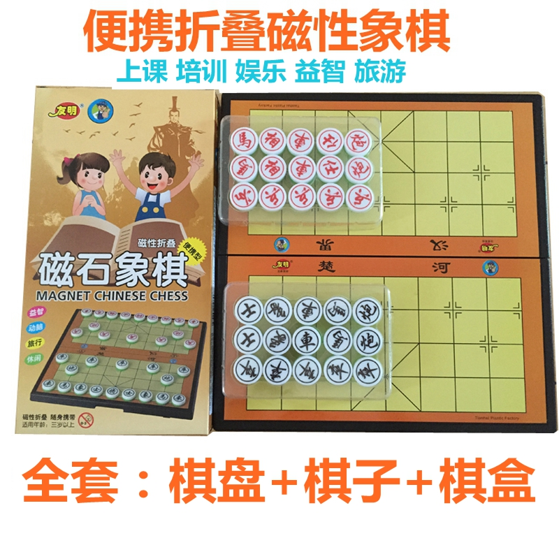Friends of the big small children's students magnet folding Chinese chess  magnetic magnetic portable chess set teaching