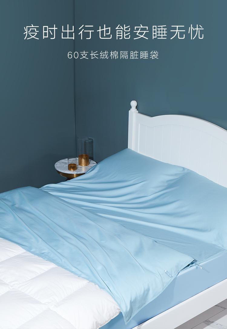 DAPU 大朴 A类安全等级 60支长绒棉 隔脏睡袋 凑单折后¥70.1起包邮 1.2~2米多色可选