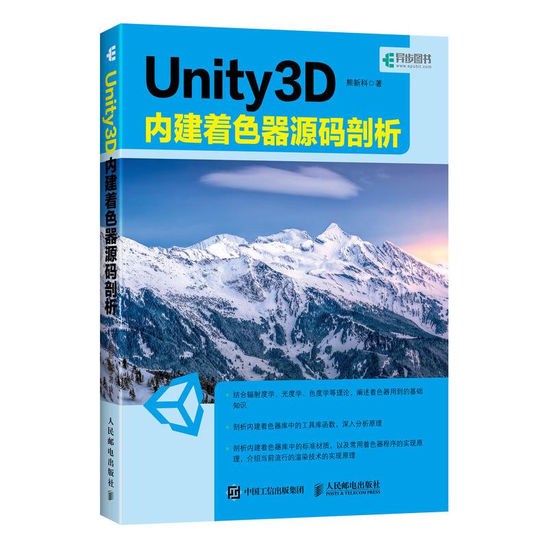 Unity3D内建游戏器书籍参考Unity3D着色器参考剖析代码Unity3D着色器教程分析源码UnityShader着色编程开发图手册