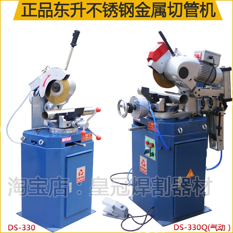 Small king single and double speed pipe cutting machine